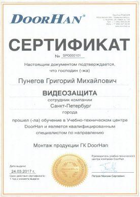 sert-2
